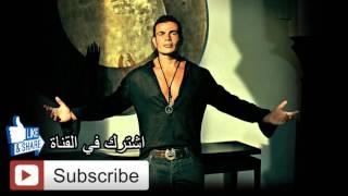 Amr Diab We Malo ( عالية الدقة HQ Musc Sound ) عمرو دياب وماله