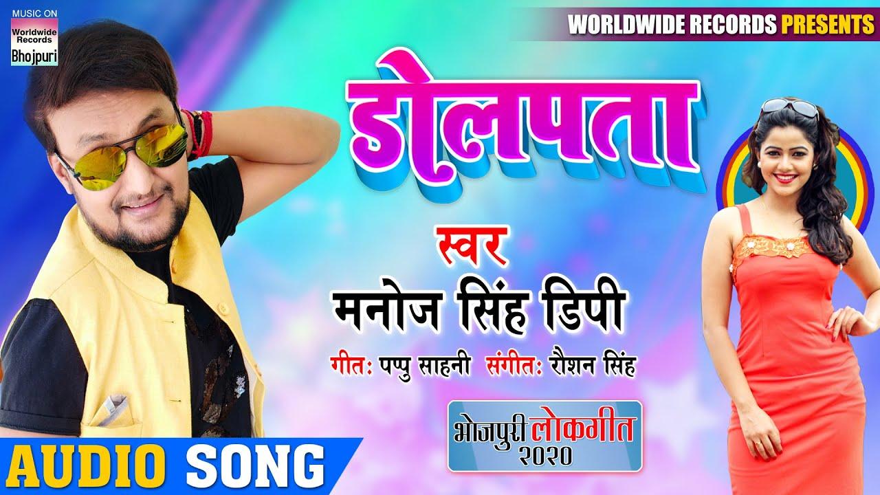 डोलपता | #Manoj Singh Dp | Dolpata | New Bhojpuri SuperHit Song 2020