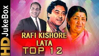 Rafi Kishore Lata Top 12 Songs | मुहम्मद रफ़ी, किशोर कुमार और लता मंगेशकर के टॉप १२ सुपरहिट गाने