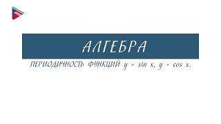 10 класс - Алгебра - Периодичность функций y = sin x, y = cos x