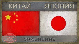 КИТАЙ vs ЯПОНИЯ - Сравнение армий (2018)