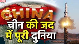 China की नई न्यूक्लियर मिसाइल, जिसकी जद में होगी अब पूरी दुनिया