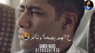 حلات واتس عايش وراضى محمد سلطان Mp3