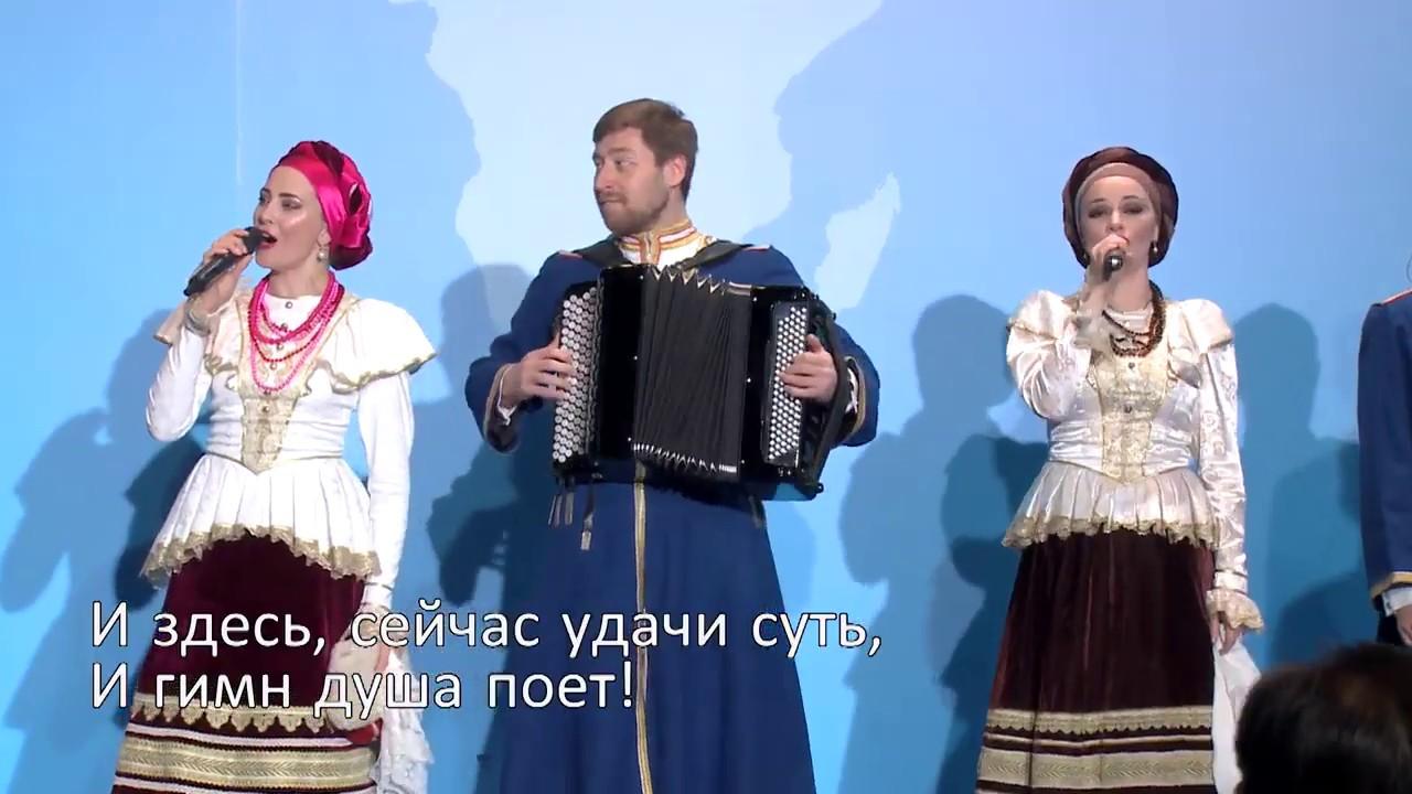 俄羅斯艾多美會員唱-Atomy社歌--AtomiГимн Атоми - YouTube