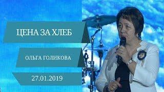 Цена за хлеб. Ольга Голикова. 27 января 2019 года