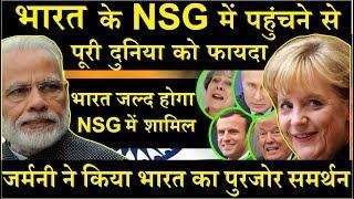 NSG की सदस्यता भारत की मुठी में Modi की सफलता देख China के होश उड़े India inclusion NSG boost system