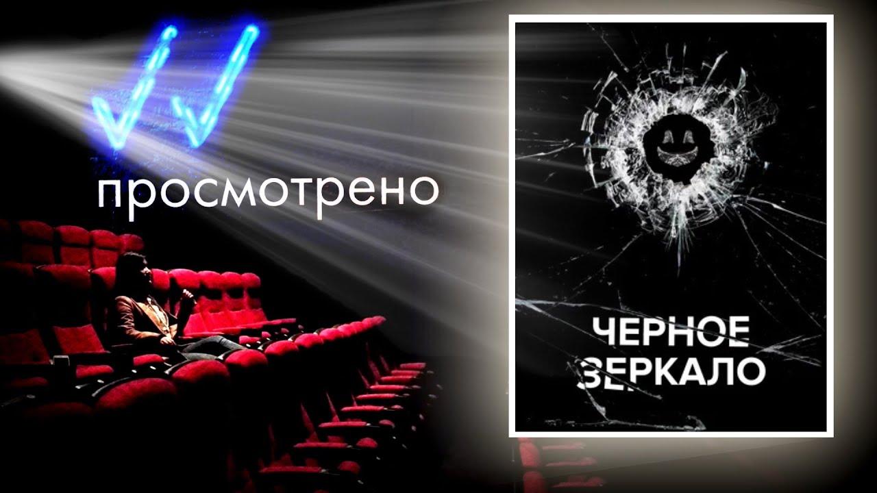 Черное зеркало   Просмотрено   Кинотеатр выходного дня (2021)