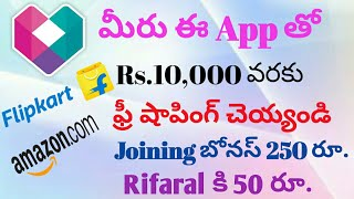 Free shopping loot offer Rs.250 sign up bonus with fynd app review|| in Telugu||kgn Technical