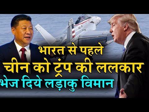 China को India से पहले निपटना होगा America से, Trump ने भेजे दो लड़ाकु विमान