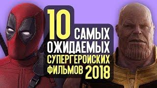 10 САМЫХ ОЖИДАЕМЫХ СУПЕРГЕРОЙСКИХ ФИЛЬМОВ 2018 года