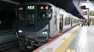 「湯浅ゆき快速 その3」 JR225系5000番台 新大阪発車