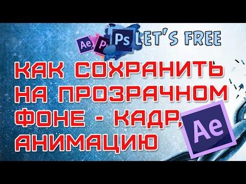 Видеоуроки Adobe After Effects. Как сохранить на прозрачном фоне кадр \ анимацию