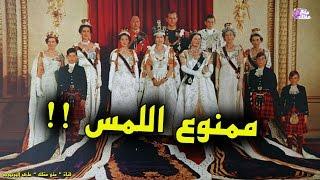 أغرب تقاليد العائلة الملكية | بينها الوزن والدم الملكي !