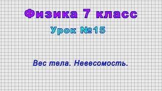Физика 7 класс (Урок№15 - Вес тела. Невесомость.)