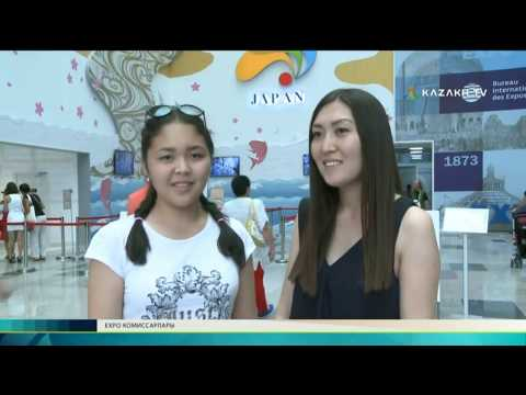 EXPO Комиссарлары №13 (21.08.2017) - Kazakh TV
