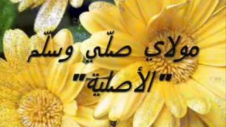 Mawlaya sali wa salim -original-  مولاي صلي وسلم -