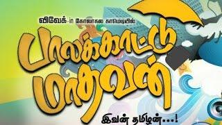 Palakkattu Madhavan team speaks about the movie | Galatta Tamil