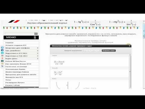 онлайн исследование функции калькулятор