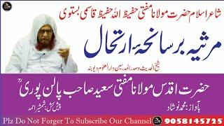 Marsiya Mufti Saeed Ahmad Palanpuri (RA) مرثیہ بر سانحہ ارتحال ۔مفتی سعید احمد پالنپوری علیہ الرحمہ