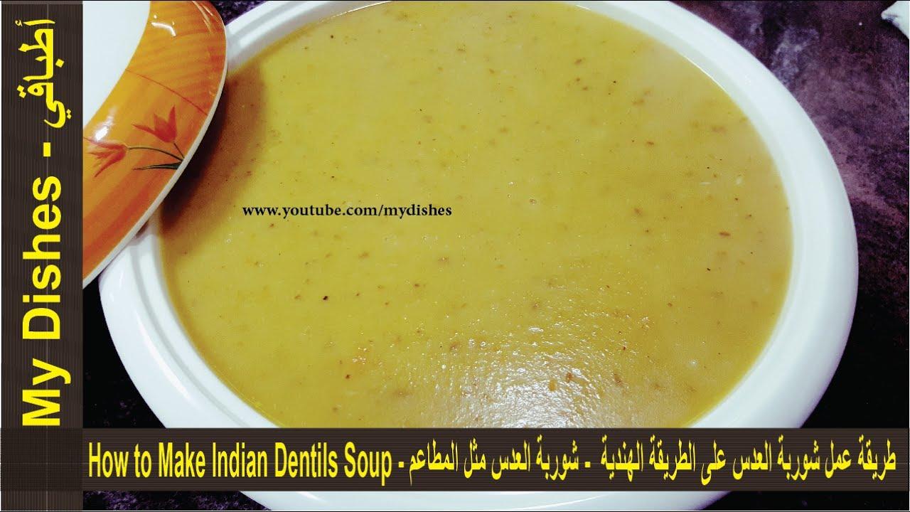 طريقة عمل شوربة العدس على الطريقة الهندية شوربة العدس مثل المطاعم Indian Lentils Soup Youtube