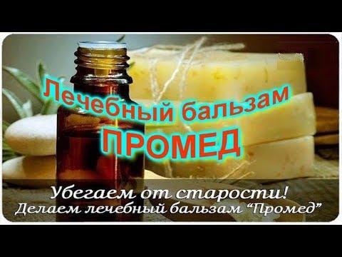 """Лечебный бальзам """"ПРОМЕД"""""""