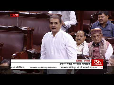 Sh. Praful Patel's speech | Farewell to retiring Rajya Sabha members