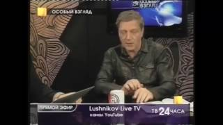 Александр Невзоров. Вегетарианцы