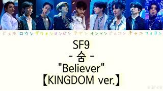 【歌詞/日本語訳】SF9(에스에프나인)'Believer ' 숨 '‹Kingdom Stage Ver.›