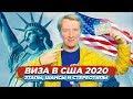 ВИЗА В США 2020 - как получить, шансы и мифы