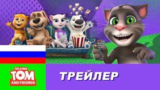Говорящий Том и Друзья (Официальный русский трейлер)