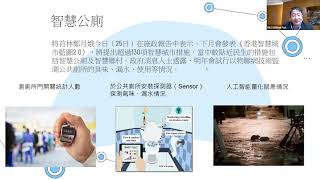 Publication Date: 2021-04-01 | Video Title: QTN-T 2020/21 智慧城巿網上分享會 - 教學例子