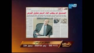 على هوى مصر |  معلومة جديدة بخصوص قرض صندوق النقد الدولي ستقلب الموازين..