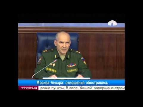 Москва-Анкара: отношения обострились
