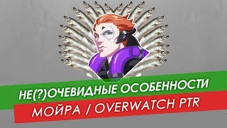 Не(?)очевидные особенности: Мойра из Overwatch PTR