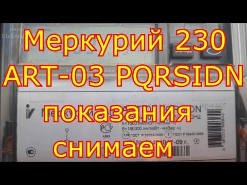 Меркурий 230 ART-03 PQRSIDN как снимать показания.