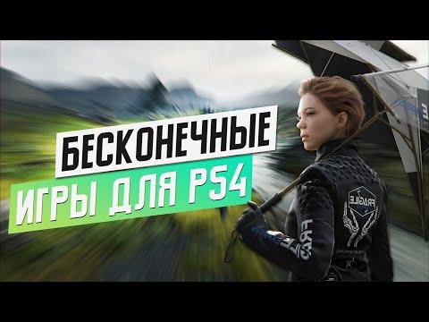 ЛУЧШИЕ БЕСКОНЕЧНЫЕ ИГРЫ ДЛЯ PS4