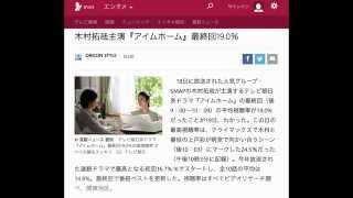 木村拓哉主演『アイムホーム』最終回19.0% 18日に放送された人気グルー...
