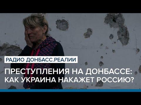 Преступления на Донбассе: как Украина накажет Россию? | Радио Донбасс Реалии