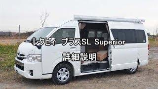 【プラスSL Superior】ハイエーススーパーロングベースのふたり旅仕様バンコンキャンピングカー