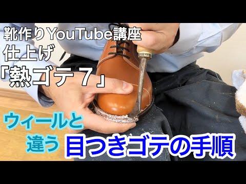 靴作り「熱ゴテ7」靴学校921YouTube講座 Shoe making course