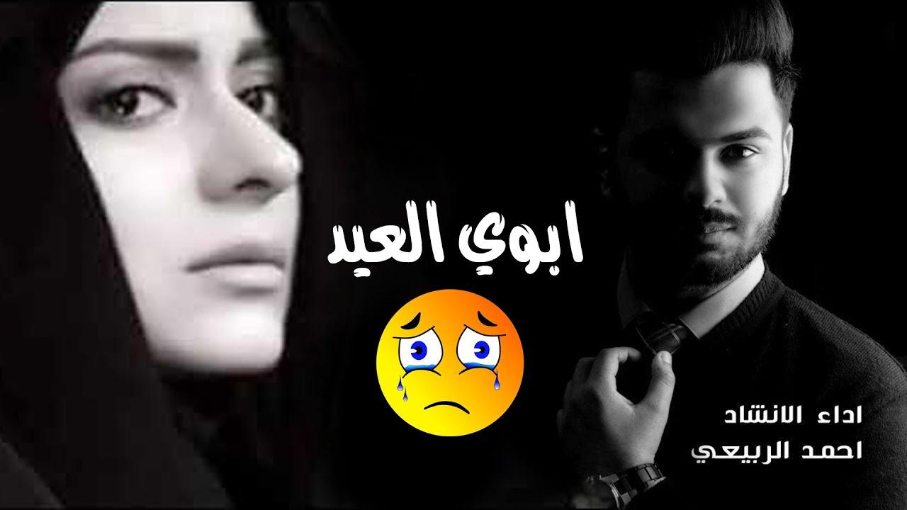 (Aboy Al Eid - Ahmed Al Rubaie (Exclusively   ابوي العيد - احمد الربيعي والشاعر علي الساهر (حصرياً)