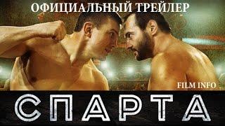 Премьера 25 августа 2016 - Спарта (2016) Официальный трейлер