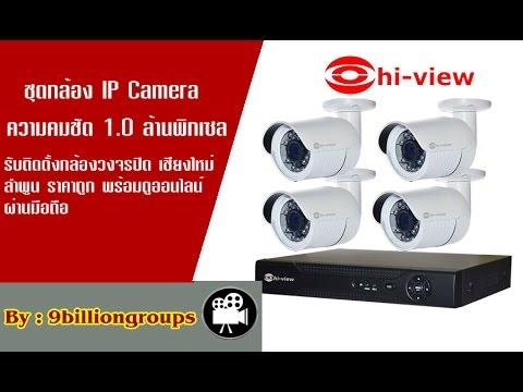 ติดตั้งกล้องวงจรปิด Hiview IP Camera 1 0MP ราคาถูก เชียงใหม่ลำพูน