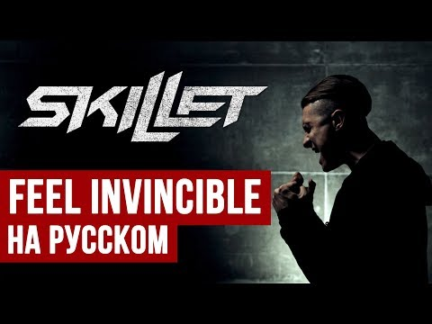 Skillet - Feel Invincible (Cover на русском | RADIO TAPOK + Ai Mori)