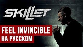 Download Skillet - Feel Invincible (Cover на русском   RADIO TAPOK + Ai Mori) Mp3 and Videos