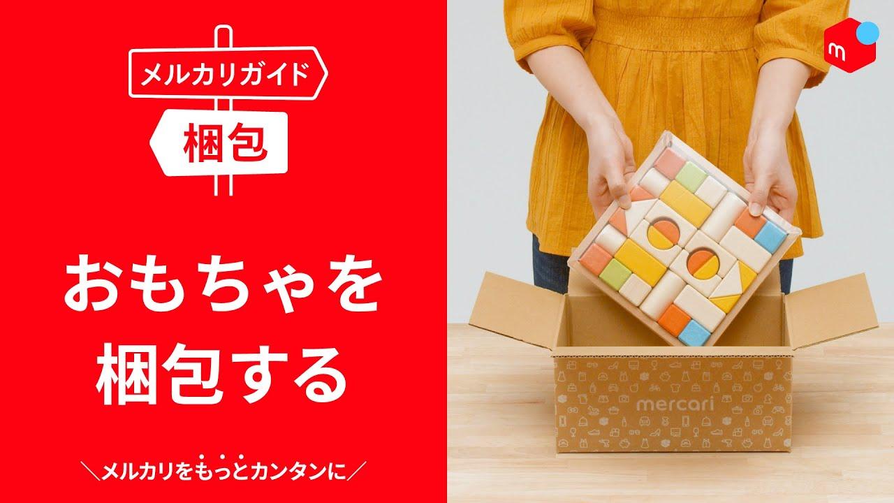 【メルカリガイド】おもちゃを梱包する