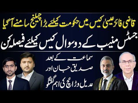 Justice Qazi Faez Isa Case Mein Faisala Kun Sawalat Adeel Warraich and Siddique Jaan