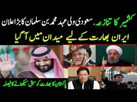 ALIF NAMA Latest Headlines | saudi king's big announcement, Iran & India's oil deal