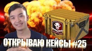АКУЛ ОТКРЫВАЕТ КЕЙСЫ В CSGO #25 - ДЕНЬ ПЕТУХА