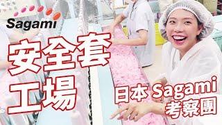 安全套是怎樣做出來的 sagami工場參觀 kzee 麻布